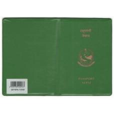 Passport Cover- Nepal 226P