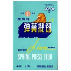 Lion Spring Press Stud 999 -8's