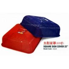 Dish Cover Square 5224  ( 22'' Tudung Saji )